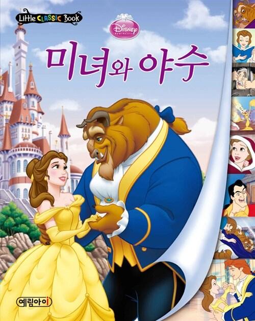 디즈니 미녀와 야수