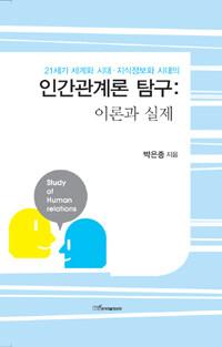 (21세기 세계화 시대ㆍ지식정보화 시대의) 인간관계론 탐구 : 이론과 실제