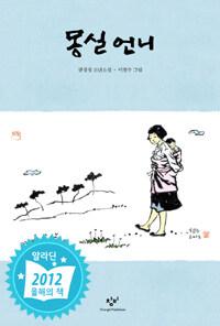 몽실 언니 - 권정생 소년소설, 개정판