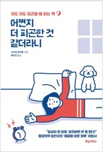어쩐지 더 피곤한 것 같더라니 : 자도 자도 피곤할 때 읽는 책