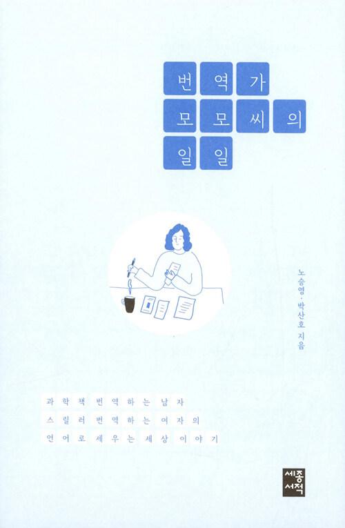 번역가 모모 씨의 일일 : 과학책 번역하는 남자 스릴러 번역하는 여자의 언어로 세우는 세상 이야기