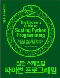 (실전 스케일링) 파이썬 프로그래밍