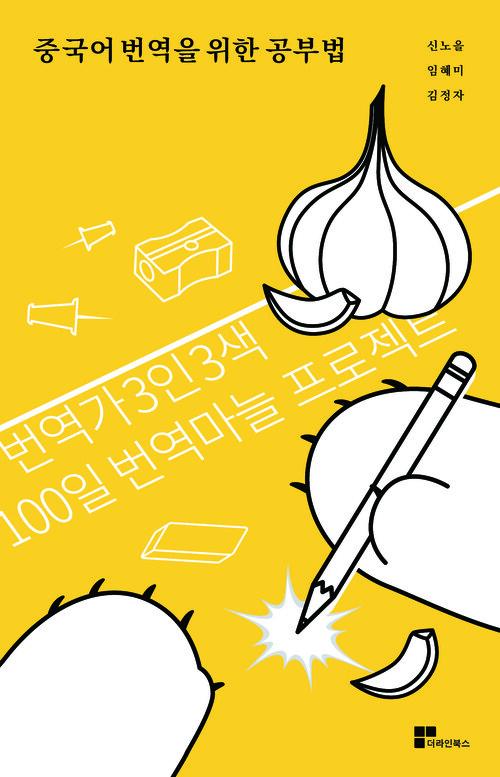 중국어번역을 위한 공부법