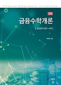 금융수학개론 : 연습문제 풀이 수록 / 2판