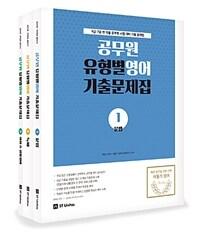 2019 이동기 공무원 유형별 영어 기출문제집 - 전3권