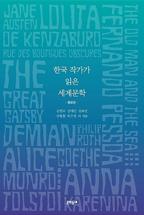한국 작가가 읽은 세계문학