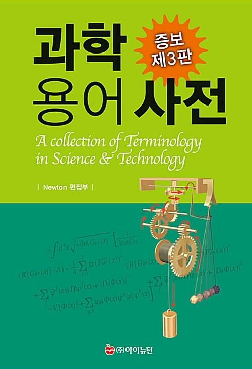 과학 용어 사전 (증보 제3판)