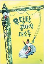우당탕 공사장 대소동