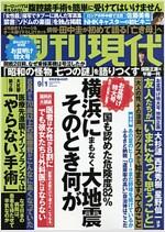 週刊現代 2018年 9/1 號 [雜誌] (雜誌)