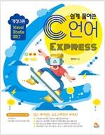 쉽게 풀어쓴 C언어 Express