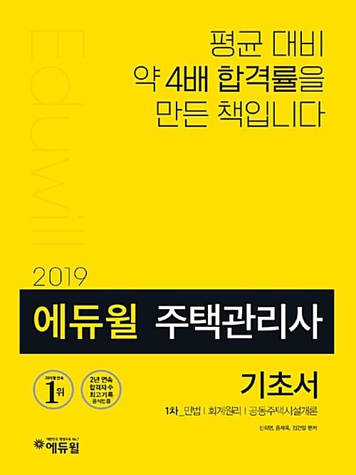 2019 에듀윌 주택관리사 1차 기초서