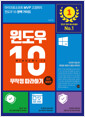 [eBook] 윈도우 10 무작정 따라하기