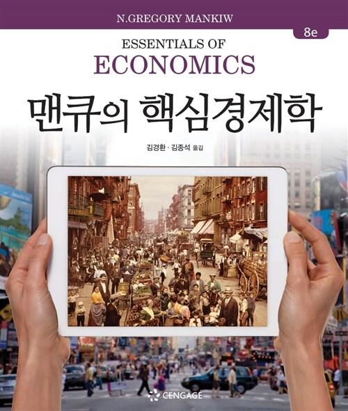 맨큐의 핵심경제학