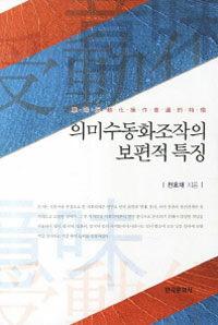 의미수동화조작의 보편적 특징 : 일본어, 한국어, 영어, 중국어를 중심으로