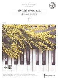 (레이나의) 피아노 노트=Reynah's Piano Note : OST Best SongBook:피아노 OST 베스트 곡집 .3