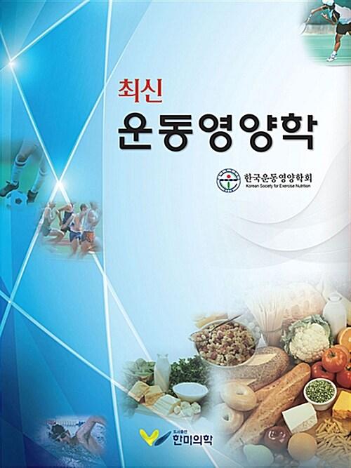 [중고] 최신 운동영양학
