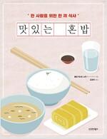 맛있는 혼밥