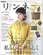 リンネル 2018年 11月號 (雜誌, 月刊)