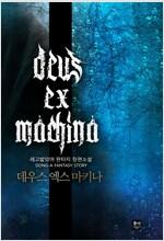 [세트] 데우스 엑스 마키나 (총6권/완결)