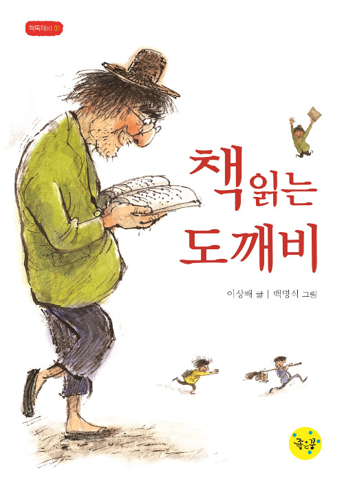 책읽는 도깨비