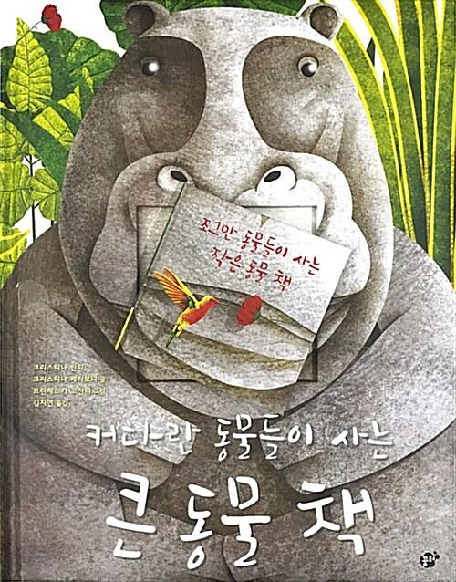커다란 동물들이 사는 큰 동물 책, 조그만 동물들이 사는 작은 동물 책