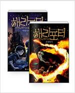 [세트] 해리 포터 시리즈 세트 (반양장) - 전23권