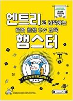 [중고] 엔트리로 시작하는 로봇 활용 SW 교육 : 햄스터