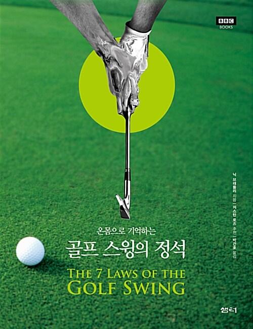 골프 스윙의 정석