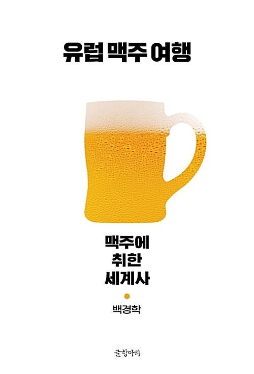 [중고] 유럽 맥주 여행