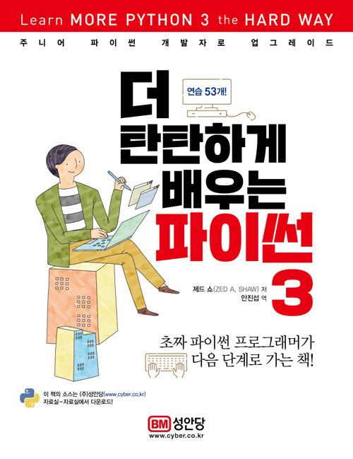 더 탄탄하게 배우는 파이썬 3
