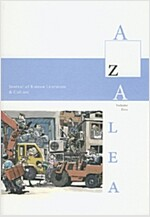 Azalea 5: Journal of Korean Literature and Culture (Paperback)