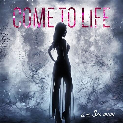 서미미 - 3집 come to life