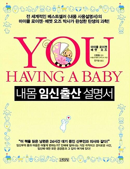 [중고] 내몸 임신출산 설명서