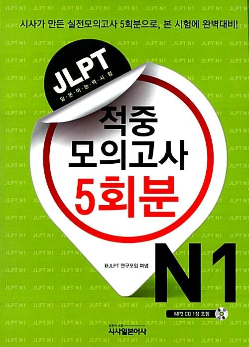 JLPT 적중 모의고사 5회분 N1 (책 + CD 1장)