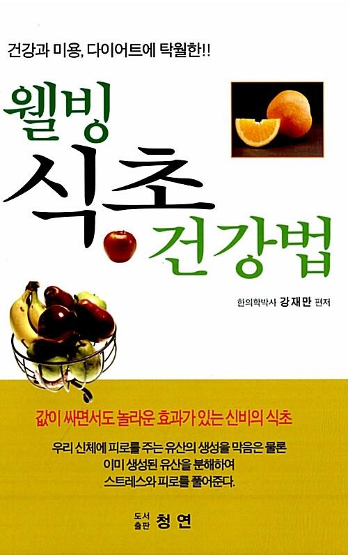 웰빙 식초 건강법