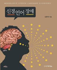 신경 언어 장애