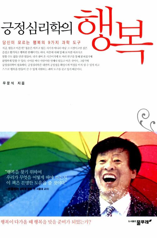 (긍정심리학의) 행복 : 당신이 모르는 행복의 9가지 과학 도구