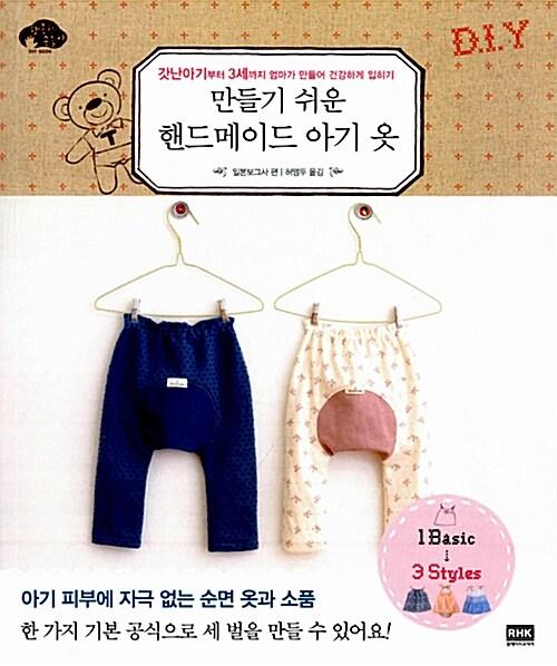 만들기 쉬운 핸드메이드 아기 옷