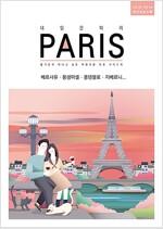 내일은 파리 : 베르사유, 몽생미셸, 퐁텐블로, 지베르니