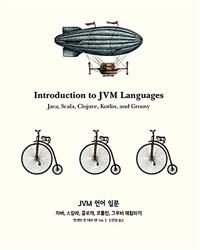 JVM 언어 입문 : 자바, 스칼라, 클로저, 코틀린, 그루비 체험하기