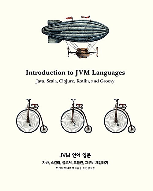 JVM 언어 입문