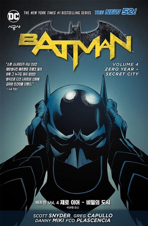 (뉴 52) 배트맨 Vol.4 : 제로 이어 - 비밀의 도시