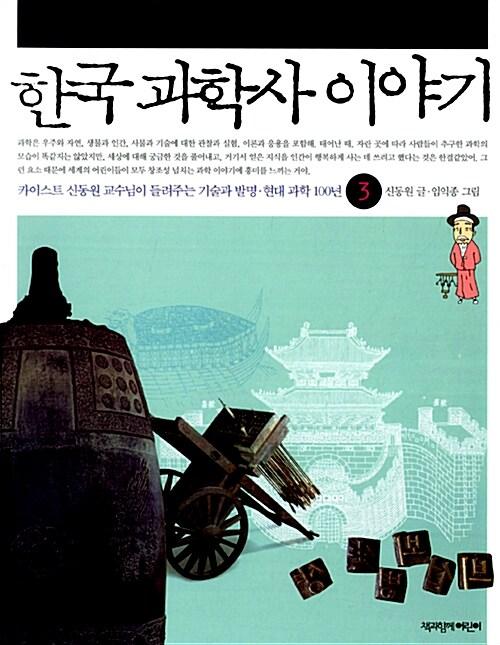 한국 과학사 이야기 3