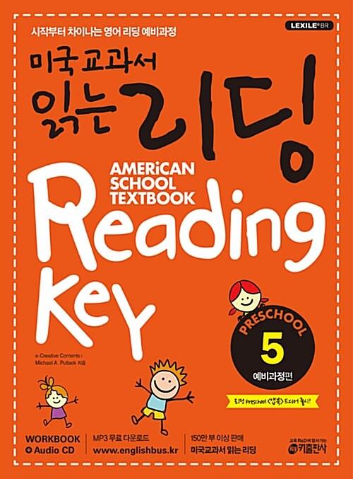 미국교과서 읽는 리딩 Preschool 예비과정편 5 (Student Book + Workbook + Audio CD)