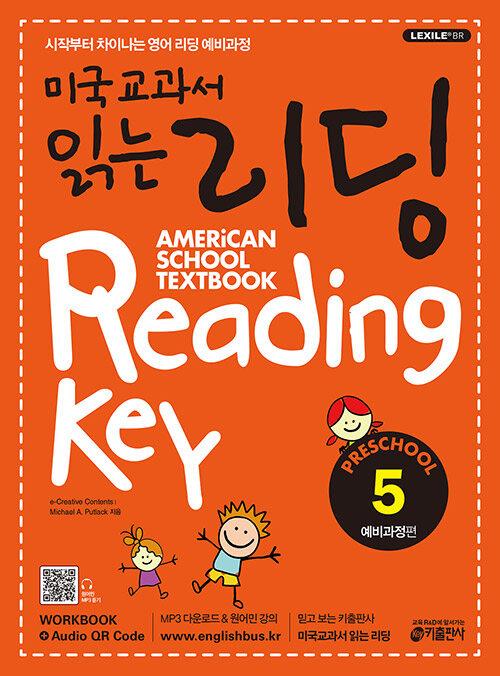 [중고] 미국교과서 읽는 리딩 Preschool 예비과정편 5 (Student Book + Workbook)