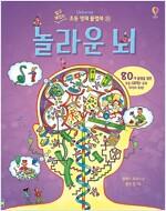 놀라운 뇌
