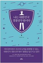 나는 대한민국 경찰 공무원이다