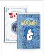 [세트] 가장 완전하게 다시 만든 앨리스 + MOOMIN - 전2권