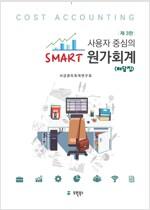 사용자 중심의 Smart 원가회계 : 해답집
