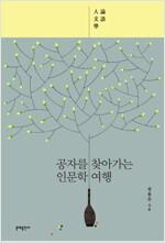 공자를 찾아가는 인문학 여행 : 논어 인문학